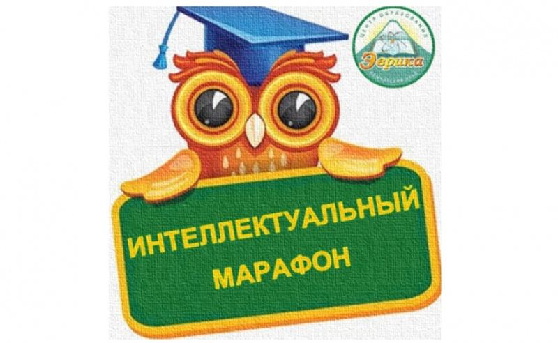 Интеллектуальный марафон «Дошкольник - 2016»